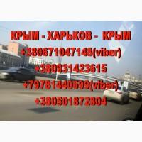 Пассажирские перевозки Крым - Харьков - Крым