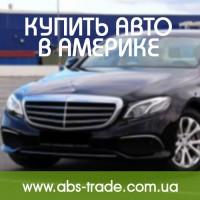 Купить авто в Америке – AutoBrokService