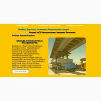 Аренда дизель-генератора для автономной электрогенерации