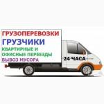 Грузоперевозки переезд грузчики без выходных Одесса