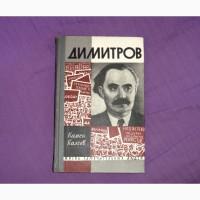 Димитров. Камен Калчев. 1962