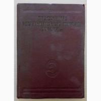 Рисунки итальянской школы XV и XVI веков изд.1940г