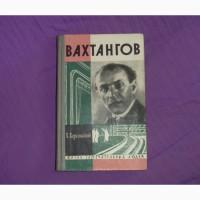 Вахтангов. Херсонский Х.Н. 1963