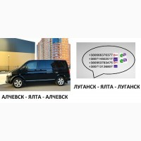 Перевозки Алчевск Ялта цена. Автобус Алчевск Ялта микроавтобус расписание
