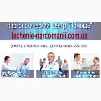 Лечение наркологической зависимости в Харькове