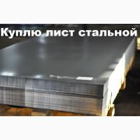 Куплю лист стальной. Холоднокатаный лист б/у. Горячекатаный лист б/у