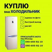 Скупка стиральных машинок холодильников в Харькове