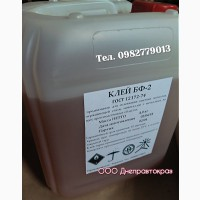 Промышленный клей БФ-2, БФ-4 ГОСТ 12172-74 ( 5л; 10л; 50л и более), Производитель