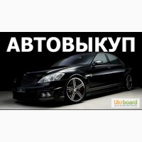 Срочный выкуп автомобилей - Харьков