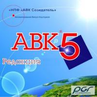 АВК 5 3.5.0