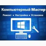 Установка Windows, драйверов, чистка, оптимизация