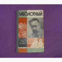 Заболотный. Голубев Глеб Николаевич. 1962