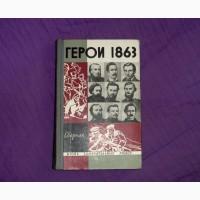 Герои 1863. Сборник. 1964