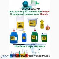 Гель жидкий порошок для стирки на разлив оптом 8грн/литр