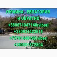 Ищу попутчиков для поездок из Евпатории в Украину и обратно