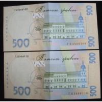 Продам 500 гривен 2006 ( aUNC )