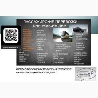 Перевозки Снежное Сочи билеты. Расписание Снежное Сочи