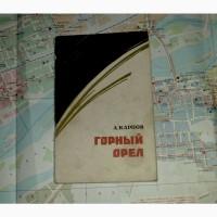 Горный Орёл. А.Карпов. 1973