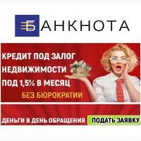 Кредит на недвижимость Киев минимальный процент. Ипотечный кредит Киев