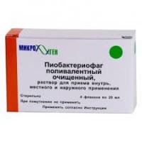 Продам Пиобактериофаг поливалентный 20мл 4 (Микроген)