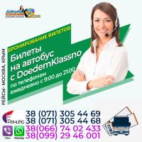 Автобус Горловка-Москва – Ежедневно