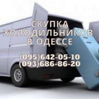 Куплю холодильники в Одессе