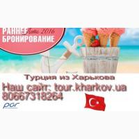 Турция ранее бронирование из Харькова