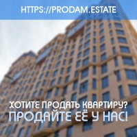 Бесплатное размещение объявлений для агентств на портале prodam.estate