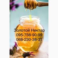 Закупаем Рапсовый Мёд, Кривой Рог