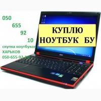 Куплю ноутбук, рабочий и не очень, новый и бу дорого Харьков