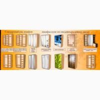 Шкафы-купе Алекс мебель