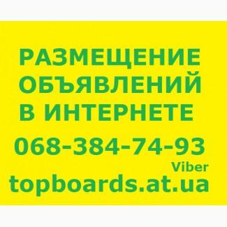 Подать объявление на популярные доски объявлений Украины