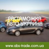 AutoBrokService – Таможенный брокер