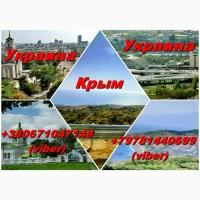 Ищу попутчиков Крым – Украина – Крым