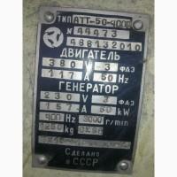 АТТ-50-400Р электромашинный преобразователь