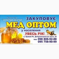 Закупаем МЕД оптом по Запорожской области
