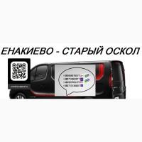 Перевозки Енакиево Старый Оскол.Попутчики Енакиево Старый Оскол