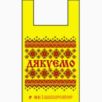 Майка 30х54 - ДЯКУЄМО пакеты для упаковки и фасовки