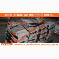Сухие строительные смеси Винница (Клей для газобетона AEROC)
