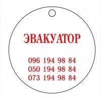 Услуги эвакуатора 24/7 Одесса. Вызвать эвакуатор срочно Одесса