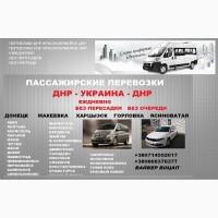 Билеты Донецк Днепр пассажирские перевозки
