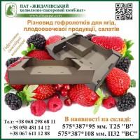 Гофролоток для полуниці, томатів чері, спаржі, салатів, зелені, капусти