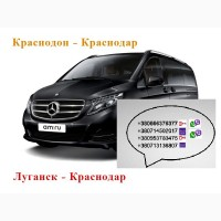 Перевозки Краснодон Краснодар. Билеты Краснодон Краснодар
