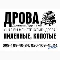 Продам дрова кругляк Луцьк Рожище Ківерці Торчин