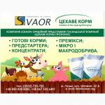 Готові корма, премікси, концентрати, кормові добавки за доступними цінами
