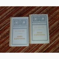 Анна Каренина. В двух томах. Л. Н.Толстой. 1973
