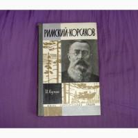 Римский-Корсаков. И.Кунин. 1964