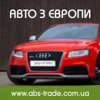 AutoBrokService – Доставка авто из Европы