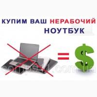 Выкуп нерабочего ноутбука дорого! Продать нерабочий ноутбук