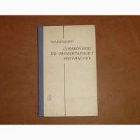 Справочник по элементарной математике. Выгодский М.Я. 1987